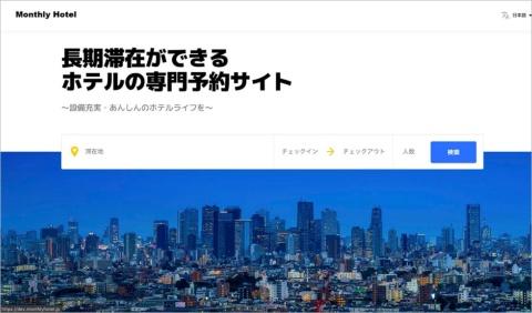 長期滞在に特化した宿泊サイト「Monthly Hotel」。政府の「Go To トラベル」にも対応予定。写真はトップページ