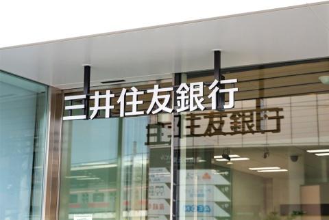三井住友銀行は2020年にアプリを刷新。アプリを最大の顧客接点と位置付け、マーケティングに活用する(写真/Shutterstock)