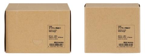 無印良品の生理用ナプキン/羽あり(約21cm)。10個入りが399円(税込み、以下同)、2個入りが190円