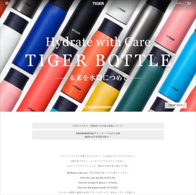 タイガー魔法瓶が2020年7月に新設したステンレスボトル専用ECサイトのトップ画面