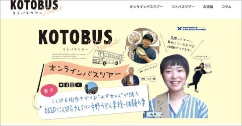 地域密着型のバス会社、琴平バス。香川県を中心にタクシーやバス、旅行事業などを手掛ける。2020年5月からオンラインバスツアーをスタート