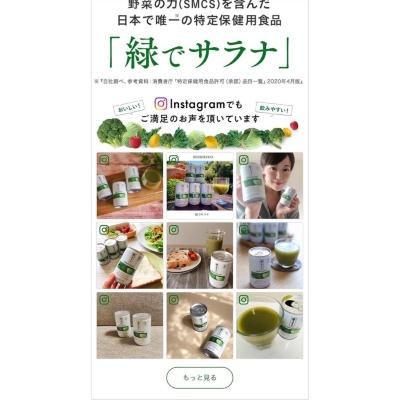 「緑でサラナ」の新規顧客を獲得するためのLP(ランディングページ)に多くのUGCが掲載されている例