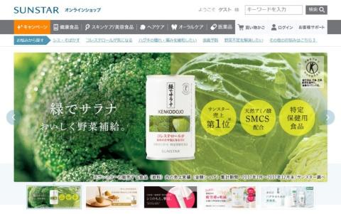 サンスターが自社運営するECサイト「サンスター公式オンラインショップ」のトップページ