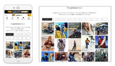 ワークマンは「ワークマン公式オンラインストア」にvisumo social curatorを導入。インスタグラムの写真を自社サイトに活用している