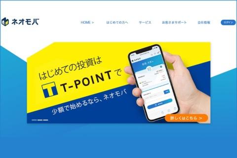 SBIネオモバイル証券のWebサイトのトップページ。投資の初心者を狙って、「Tポイントを使って株が買える」というメッセージを伝えている
