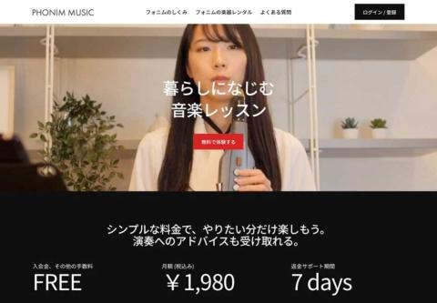 フォニムのWebサイト。提供するオンライン音楽レッスンサービスの特徴を分かりやすく示している