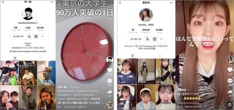 InstagramやTikTokなどで人気を集めるインフルエンサーのトレンドが大きく変わりつつある。Z世代の心をつかんでいるのは……