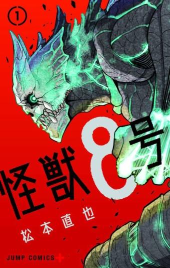 『怪獣8号』第1巻は2カ月を待たずに紙とデジタルとを合わせた発行部数が55万部に到達(C)松本直也/集英社