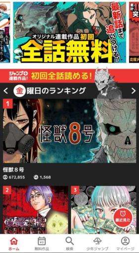 『SPY×FAMILY』などの人気作を生み出す漫画誌アプリ「少年ジャンプ+」