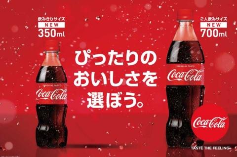 新たに発売される350ミリリットルと700ミリリットルのペットボトル