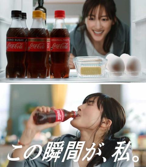 綾瀬はるかの新たなテレビCMも3月29日からスタート。ボトルが少し小さいのが分かる