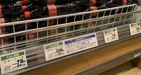 東京都内の別のスーパー。500ミリリットルを置いていない理由を明示している
