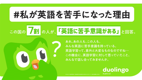 Duolingoで英語を勉強している日本語話者は約163万人に上る