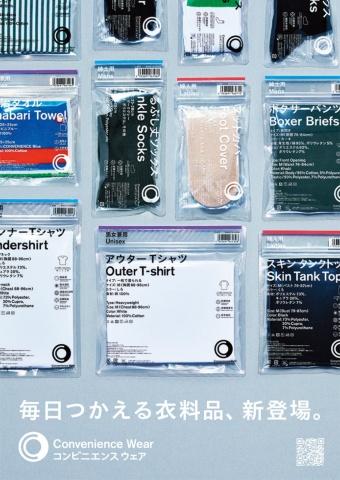 コンビニエンス ウェアのポスター。商品のパッケージは「いい素材、いい技術、いいデザイン。」のコンセプトを訴求するために、素材や仕様などの文字情報のみでセンスよく仕上げた。ファミリーマートで取り扱う衣料品はすべてコンビニエンス ウェアとして販売されている