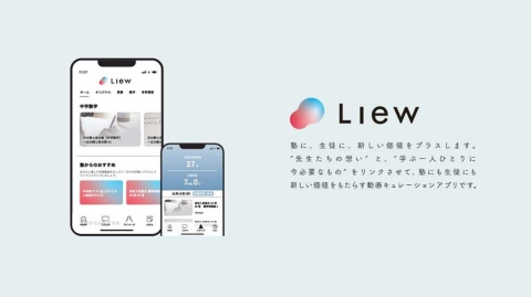 授業動画のキュレーションアプリ「Liew(リュウ)」。学習塾のサポートツールとして導入が進む