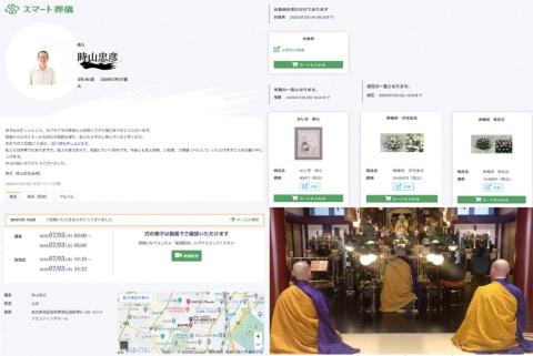 オンラインで見たスマート葬儀の画面。故人の情報に加えて、通夜や告別式の日時、葬儀場の地図といった情報が記載されている。当日は画面に表示されたボタンをクリックし、式にオンラインで参加する。香典をクレジット決済したり、供花や供物を手配したりできる