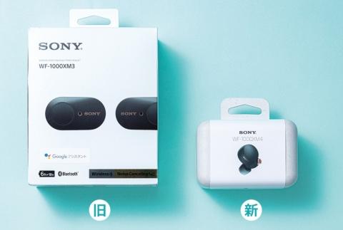 左の先代モデルのパッケージと比較し、体積を約70%小型化したソニーの「WF-1000XM4」のパッケージ。ソニーが独自開発した紙素材「オリジナルブレンドマテリアル」でできている。2021年6月発売。3万3000円(ソニーストアでの価格、税込み)