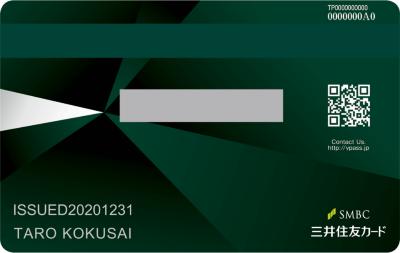 券面の表(上)にカード番号や有効期限の記載がなく、裏(下)にもセキュリティーコードが記されていない(写真はVisaブランドのもの)。主な仕様:発行ブランド/Visa/Mastercard、年会費/無料(家族カードも無料)、利用枠/~100万円、海外旅行傷害保険/最高2000万円