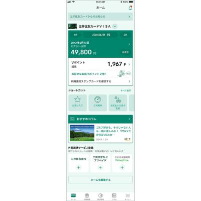 スマホでカード番号が確認できる「Vpass」アプリ。利用通知や利用制限などの機能も備える