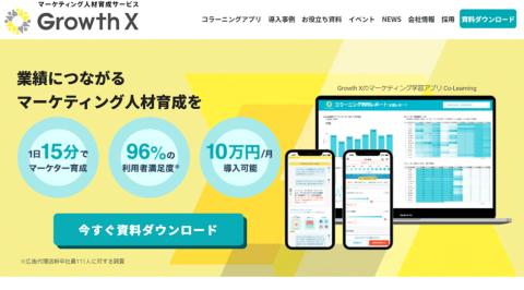グロース X(東京・品川)のマーケティング学習アプリは日清食品やNTTドコモなど約150社が導入する