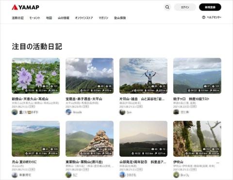 2021年5月に投稿された登山の活動日記は58万件。7月半ば以降、公開したユーザーには500DOMOが付与されている