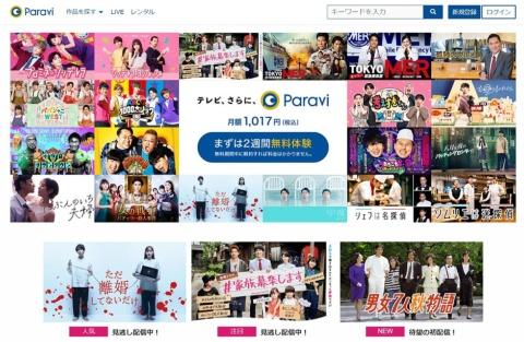 定額制動画配信サービス「Paravi」を展開するプレミアム・プラットフォーム・ジャパンは、マスとデジタルの統合マーケティングに注力し始めた