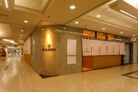 2021年9月1日にオープンした「焼鳥IPPON」(東京都品川区大崎1-6-5 大崎ニューシティ5号館2階、写真提供/ダイヤモンドダイニング)
