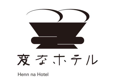 変なホテルのマーク。変わり続けるというホテルのコンセプトを基に、日本の国蝶の「オオムラサキ」をモチーフにデザインした。無意識に日本らしさが感じられるように、大和絵に描かれている「すやり霞」という雲や「竹」のイメージも取り入れている。ロゴには既存のフォントは使用せず、文字一つひとつを新たにデザインした。古典的なニュアンスに偏り過ぎず、今の日本らしさが伝わるように設計した