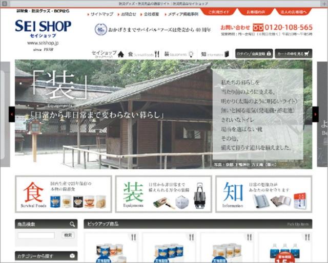 セイエンタプライズが00年から運営しているオンラインショップ「セイショップ」