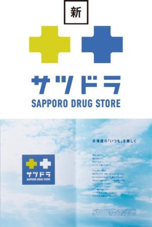 """サツドラの新しいロゴ。色使いはCIカラーの青と、北海道の大地をイメージした若草色。「+」は薬を示す。赤地と決別したことで「青といえばサツドラ」となり道内1位と3位のドラッグストアとの差異化に成功した。""""北海道の「いつも」を楽しく""""というキャッチコピーも掲げ、ドラッグストアからライフスタイルストアに変わろうとしている。なお、グループのドラッグストア部門の正式な社名はサッポロドラッグストアーのままである"""