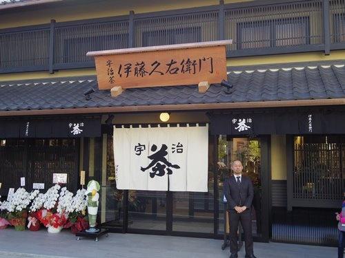 伊藤久右衛門の宇治駅前の新店と広瀬専務