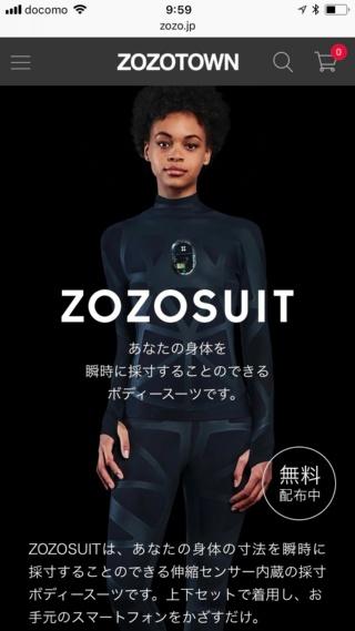 ZOZOTOWNは、スマートフォンと連携して瞬時に採寸できるボディスーツを送料のみで無償配布