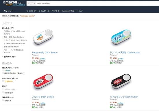 チャネルシフトとは何か――小売りを襲うAmazon Dashという衝撃(画像)