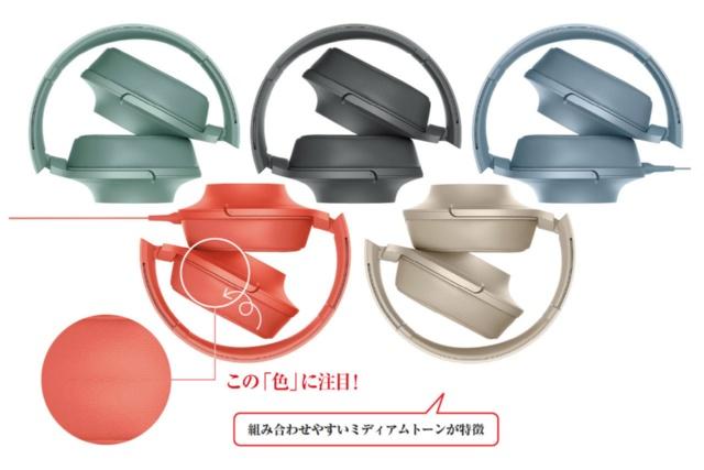 ミディアムトーンのカラーを採用したヘッドホン「h.ear on2」。カラーは上段左から「ホライズングリーン」「グレイッシュブラック」「ムーンリットブルー」、下段左が「トワイライトレッド」「ペールゴールド」(写真提供:ソニー)