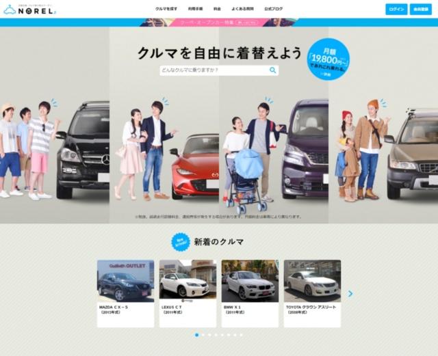 """中古車の定額乗り換えサービス「NOREL(<a href=""""https://norel.jp/"""" target=""""_blank"""">https://norel.jp/</a>)」は18年2月から全国展開"""
