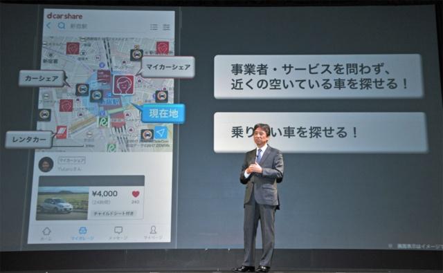 昨年10月、NTTドコモの吉澤和弘社長がカーシェア事業への参入を発表。国内の大手キャリアとしては初参戦となる