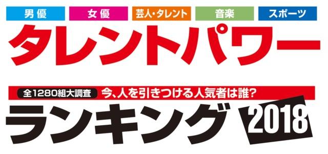 タレントパワー1位はマツコ 綾瀬、石原、深田など女優勢が躍進(画像)