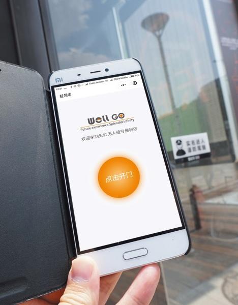 メッセージのやり取りや決済ができるスマホアプリ「WeChat(ウィーチャット)」を使って開錠する