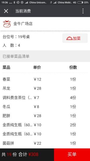画面に示されたメニューから料理を選ぶ。すると、それぞれの料理につき単価(¥で示されている)と何人前(份で示されている)の注文かが表示され、合計の品数と価格が最下部の黒地部分に示される。QRコードはテーブルごとに異なる(画面上に「19号卓」と表示)