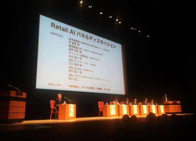 リテールAI研究会の設立を公表した会合(2017年6月、東京・有楽町)