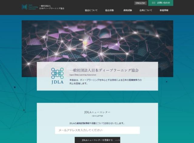一般社団法人日本ディープラーニング協会のWebサイト