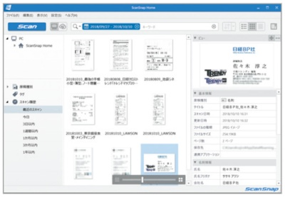 統合ソフト「スキャンスナップ ホーム」。スキャンデータをまとめて管理できる