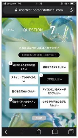 パーソナライズは9つの質問に答える