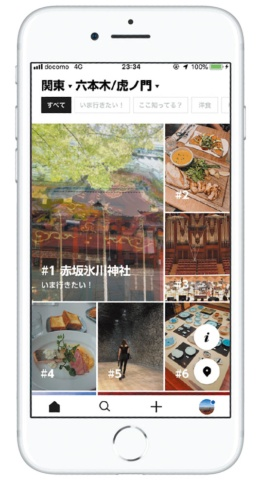 検索性の高い写真投稿アプリ「LINE STEP」 レビュー作成で得も(画像)