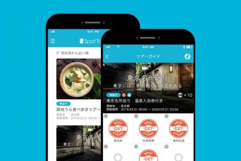 地域の観光資源を活用した旅を提案するアプリ「スポットツアー」。誰でも無料で利用できる