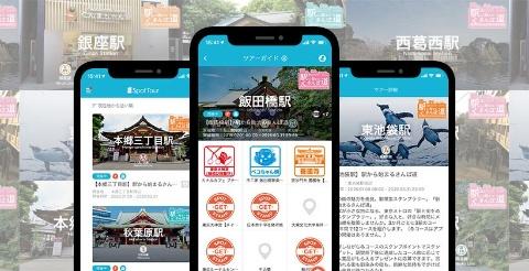東京メトロ沿線の街の魅力を発見する散策型スタンプラリー企画「駅から始まるさんぽ道」をスポットツアーで提供