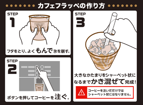 カフェフラッペの作り方