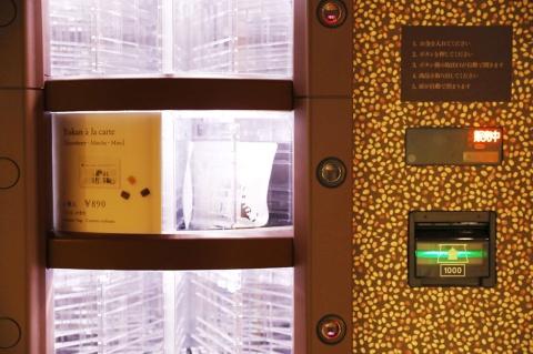 自販機では小さな羊羹を詰め合わせた「羊羹アラカルト」を販売