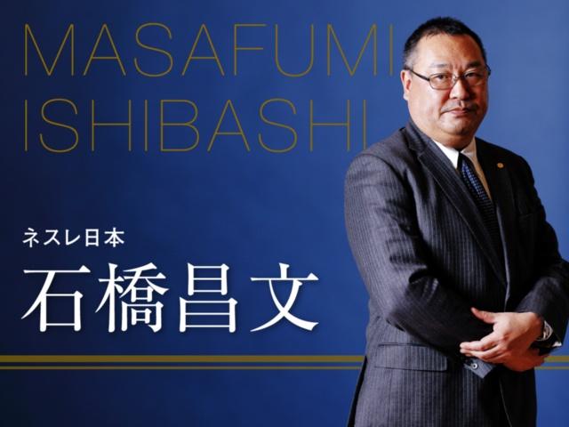 1985年、神戸大学経済学部卒業、ネスレ日本に入社。営業本部、ネスレUK、ネスレマッキントッシュ(現コンフェクショナリー事業本部)、ネスレスイス本社での勤務を経て、05年に同マーケティング統括部長。09年にネスレ日本 常務執行役員 コミュニケーションズ&マーケティングエクセレンス本部長、12年チーフ・マーケティング・オフィサー(CMO)に就任。17年より同社、専務執行役員。現在CMOとして、組織のあらゆる部門においてマーケティング力を発揮させる役割を担う。日本マーケティング協会常任理事。日本マーケティング学会常任理事