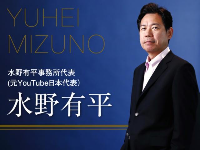 元YouTube日本代表、グーグル執行役員。作詞作曲家。2007年にヤフーからグーグルに転職し、YouTubeのグローバルリーダーシップの一員として、日本における戦略、マーケティング、収益化、パートナーシップ、新規案件など、事業戦略の立案と実施の責任者を務める。07年「日経エンタテインメント!」の「時代を動かす100人」に選出。一橋大学大学院(ICS)修了。現在、PwC Japan グループ デジタル最高顧問。野村ホールディングス経営企画部シニアエグゼクティブアドバイザー